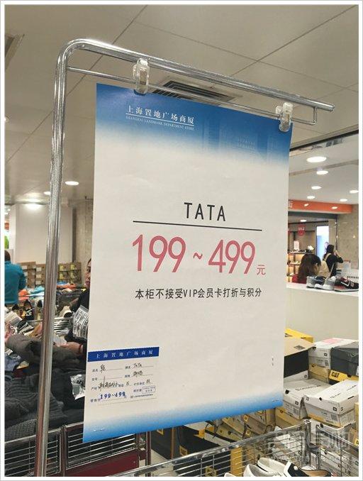 TATA春夏鞋款特卖 全场一口价199元起!