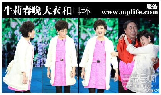 牛莉2012春晚同款,白色大衣和毛毛耳环