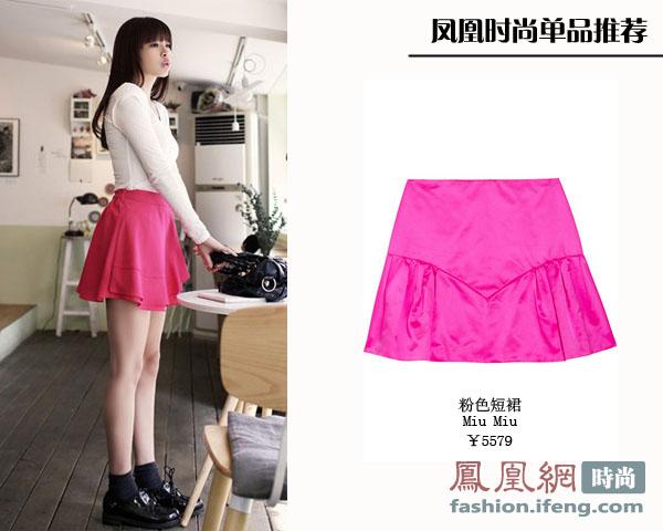 粉红色短裙