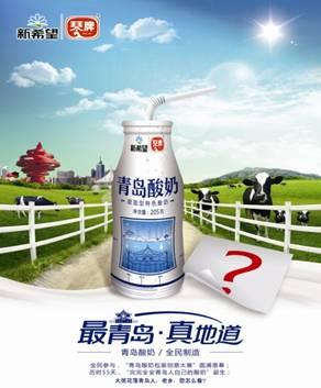 琴牌牛奶最青岛 青岛酸奶采纳青岛嫚儿设计图案全新亮相