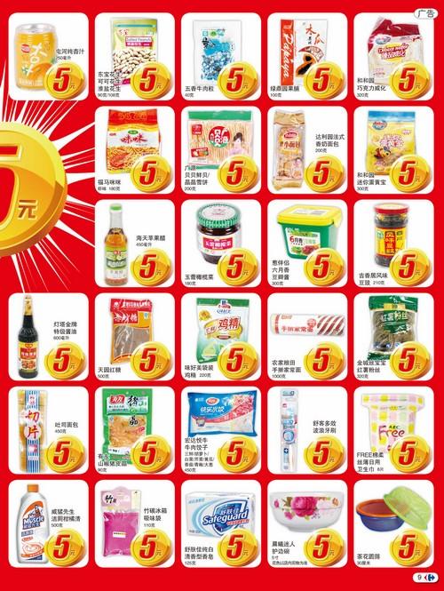 青岛/5元商品
