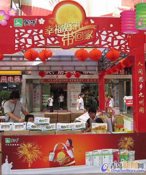 青青岛社区 新闻评谈  中秋文化节共分为四个展区,分别为酒水饮料展区