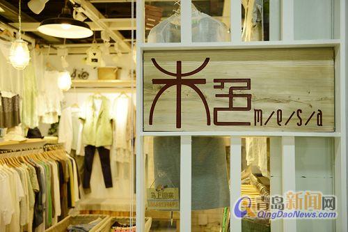 香港中路61号,远洋大厦a座1—3层  青岛新闻网消费资讯 贞花韩国服装