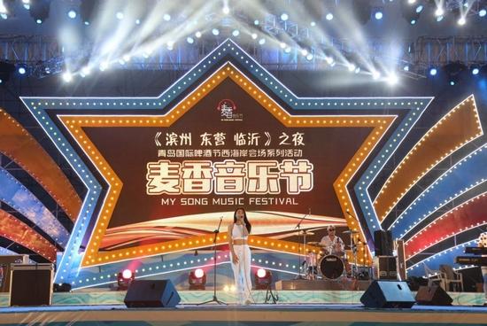 青岛国际啤酒节西海岸会场麦香音乐节开启滨州东营临沂之夜