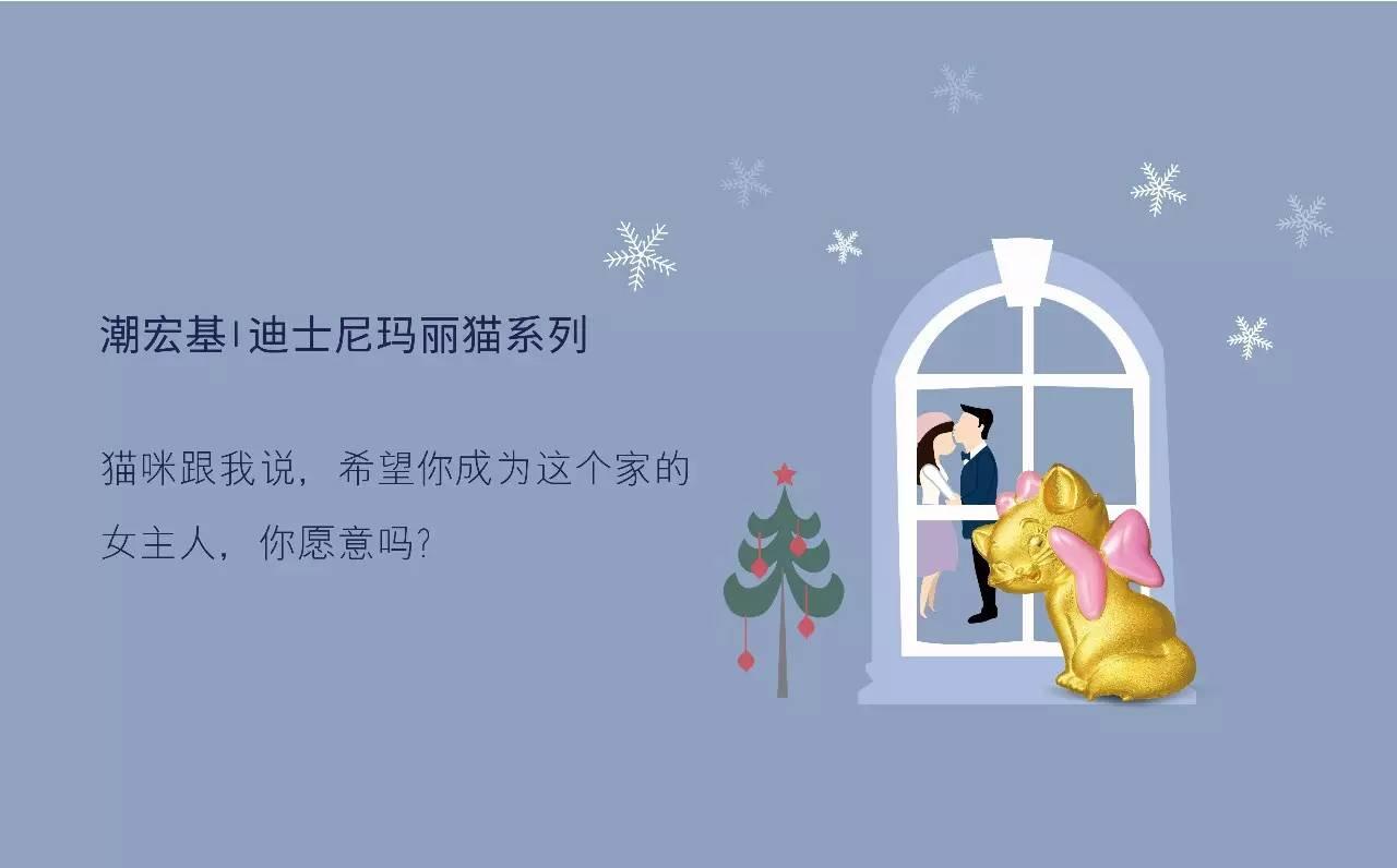 让潮宏基迪士尼玛丽猫陪你们一起过圣诞