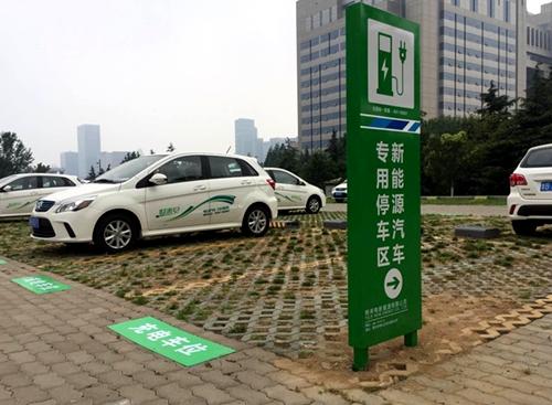 """设立新能源汽车停车区 青岛崂山打造""""绿色出行大循环"""""""