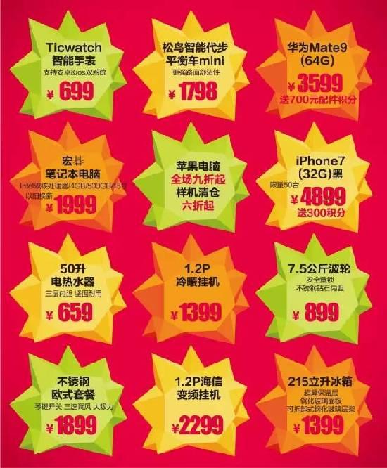 2017年7月21-28日青岛商场打折信息 - 青岛新闻网